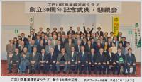 経営者クラブ30周年記念式典集合写真